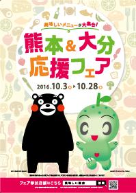 kumamoto_oita_poster_0914-ol_03